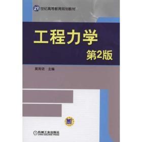 工程力学(第2版,21世纪高等教育规划教材)
