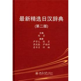 最新精选日汉辞典(第二版)