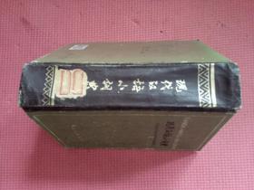 现代汉语小词典 【馆藏】