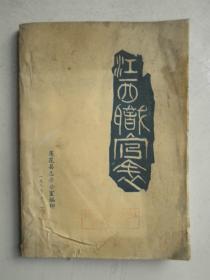 江西职官表(1874-1948)
