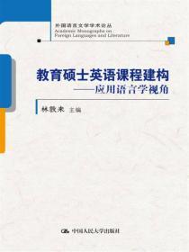 教育硕士英语课程建构——应用语言学视角(外国语言文学学术论丛)