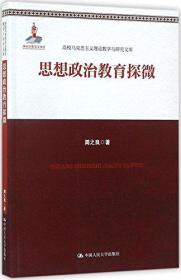 高校马克思主义理论教学与研究文库:思想政治教育探微