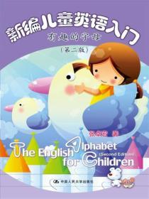 新编儿童英语入门:有趣的字母(第二版)