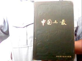 中国之最(修订)【一版一印、仅1000册】