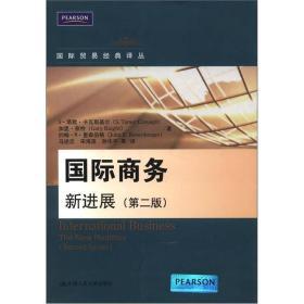 GL-QS国际商务:新进展(第二版)(国际贸易经典译丛)