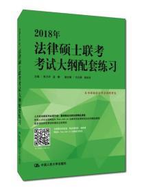 正版二手旧书2018年法律硕士联考考试大纲配套练习 朱力宇 孟唯 ?