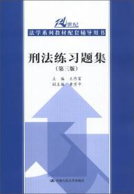 刑法练习题集(第三版)
