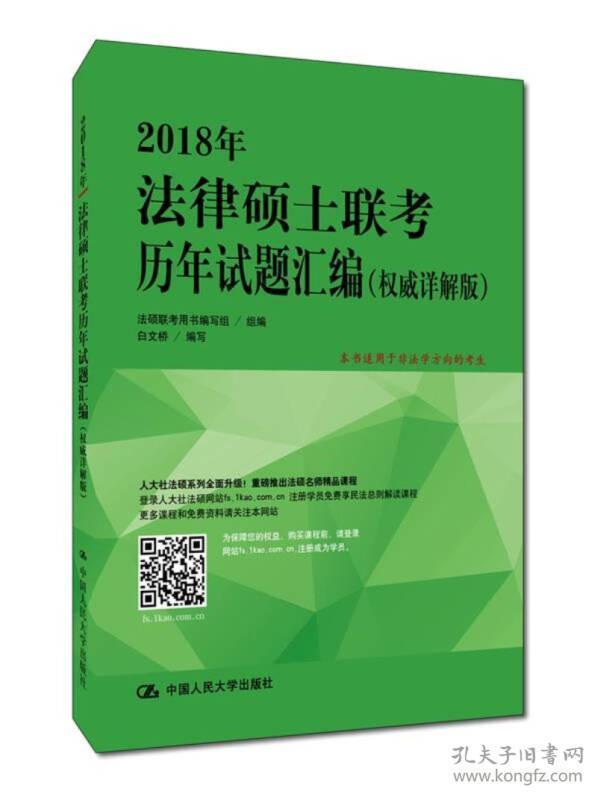 2018年法律硕士联考历年试题汇编(权威详解版)