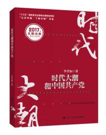 """时代大潮和中国共产党/""""十三五""""国家重点出版物出版规划项目·""""认识中国·了解中国""""书系9787300244136"""