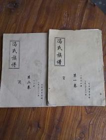 泰安冯氏族谱