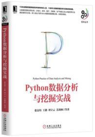 当天发货,秒回复咨询 二手正版Python数据分析与挖掘实战 张良均 机械工业出版社 如图片不符的请以标题和isbn为准。