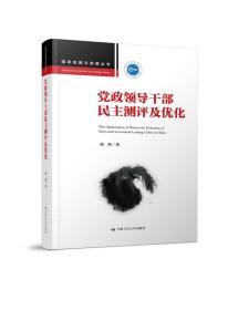国家发展与战略丛书:党政领导干部民主测评及优化(国家发展与战略丛书)