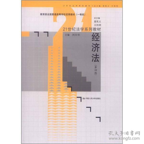 经济法 第四版