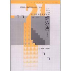 21世纪法学系列教材:经济法(第4版)