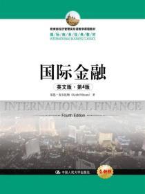 国际商务经典教材:国际金融(英文版·第4版)(国际商务经典教材)