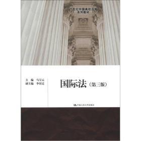国际法(第3版)(本科教材)