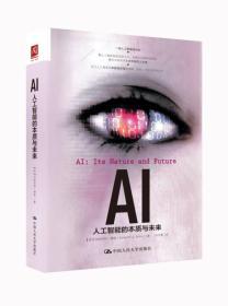 新书--AI人工智能的本质与未来
