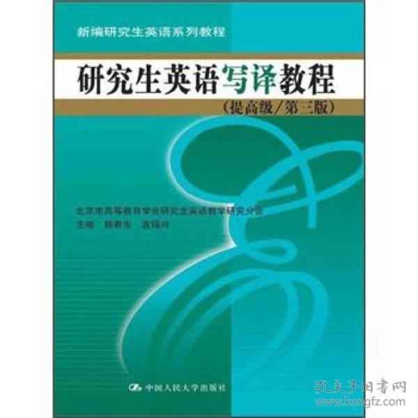 新编研究生英语系列教程:研究生英语写译教程(提高级)(第3版)