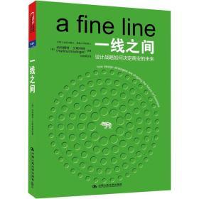 一线之间(全球工业设计教父、WINDOWS LOGO、LV花纹、苹果设计珐