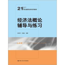 經濟法概論輔導與練習