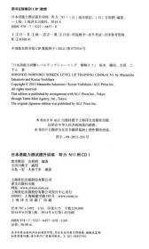 日本语能力测试提升训练:听力N1