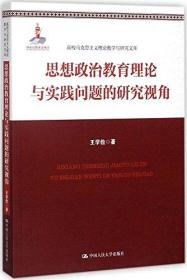 思想政治教育理论与实践问题的研究视角