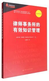 律师事务所的有效知识管理/中国律师实训经典