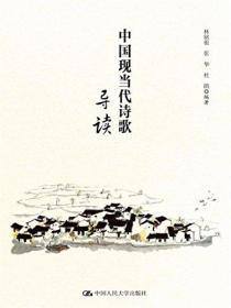 中国现当代诗歌导读