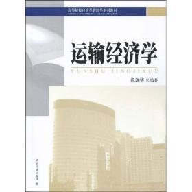 高等院校经济学管理学系列教材:运输经济学