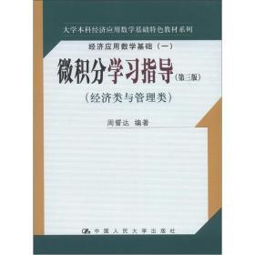 ·经济应用数学基础(1):微积分学习指导(第3版)(经济类与管理类)