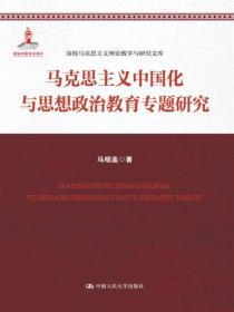 马克思主义中国化与思想政治教育专题研究
