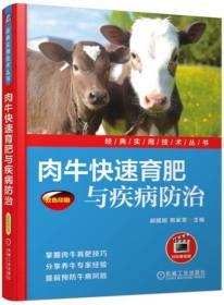 肉牛快速育肥与疾病