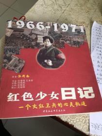 1966-1971年红色少女日记