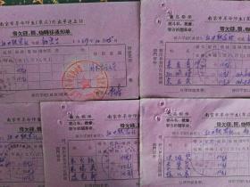南京革命师生[群众]外出串联上访借欠钱物通知单
