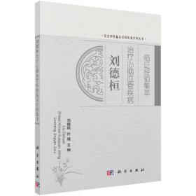 刘德桓治疗心脑血管疾病临证临证经验集萃