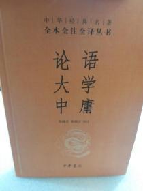 中华经典名著全本全注全译丛书硬精装本《论语 •大学• 中庸》一册