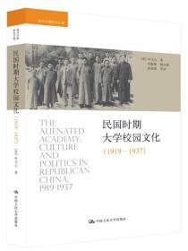 民国时期大学校园文化