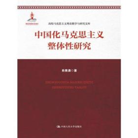 中国化马克思主义整体性研究(高校马克思主义理论教学与研究文库)