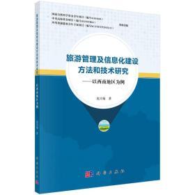 旅游管理及信息化建设方法和技术研究-以西南地区为例