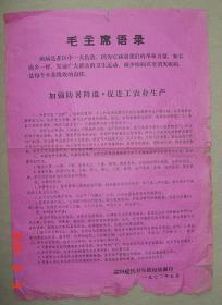 毛主席语录   加强防暑降温   促进工农业生产   中草药   中药   益阳地区卫生防疫站   1972年   宣传单   长37.4cm宽26cm