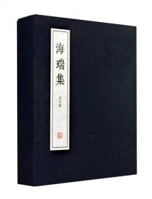 海瑞集(线装)全四册