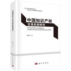 中国知识产权交易机制研究