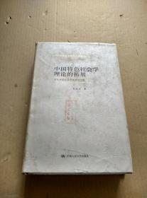中国特色社会学理论的拓展:当代中国社会学的前沿问题
