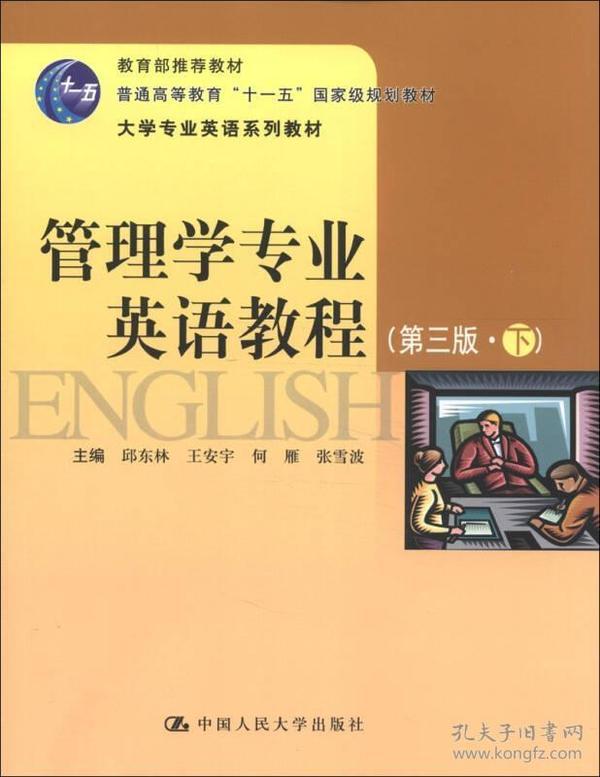 """普通高等教育""""十一五""""国家规划教材·大学专业英语系列教材:管理学专业英语教程(下)(第3版)"""