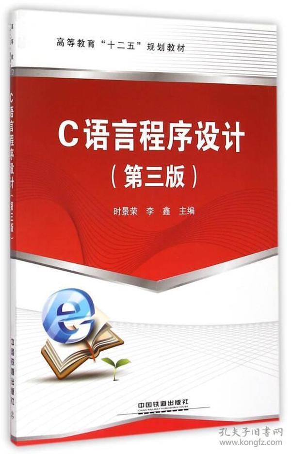 C语言程序设计(第3版)/高等教育十二五规划教材