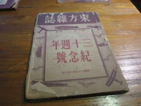 民国原版:《东方杂志 第三十一卷 第一号(三十周年纪念号)》  品相见书影和图书说明