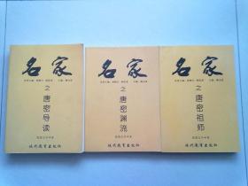 名家之唐密祖师、 唐密渊流 、唐密导读【全三册】16开平装本