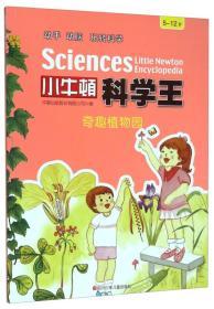 小牛顿科学王:奇趣植物园(5-12岁)