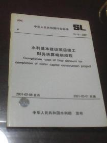 水利基本建设项目竣工财务决算编制规程: 中华人民共和国行业标准SL19-2001(2001年02月08日发布 2001年03月1日实施 中国水利水电出版社)