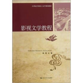 21世紀中國語言文學系列教材:影視文學教程
